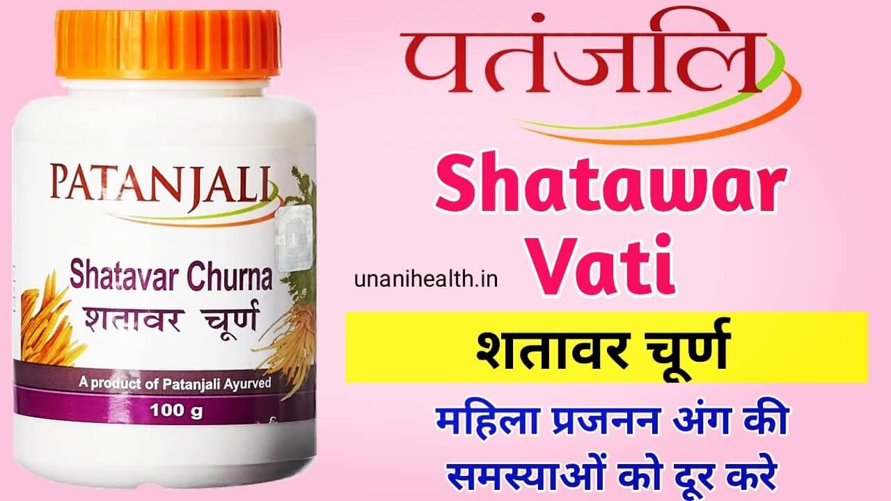 Men in shatavari benefits churna hindi for शतावरी के